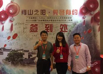 廣東省靑陽(九華山)經濟文化交流會
