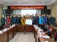 九华山公益基金会在青阳县教育局举行爱心助学金发放仪式