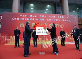 青阳县融媒体中心正式揭牌成立