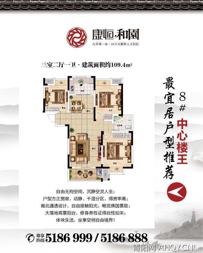 20151112楼栋导视1.2x1.5m-03.jpg