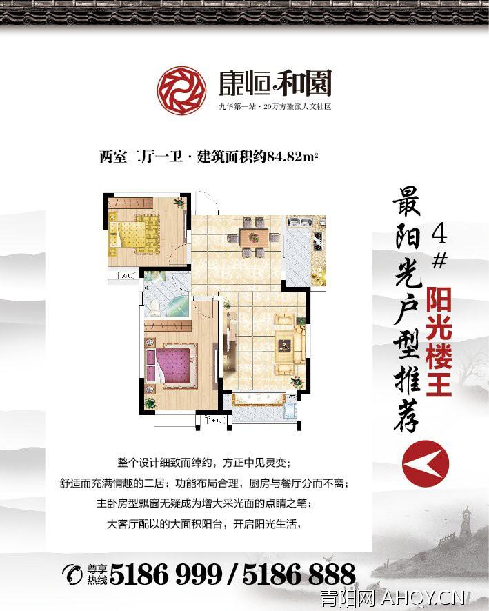 20151112楼栋导视1.2x1.5m-02.jpg