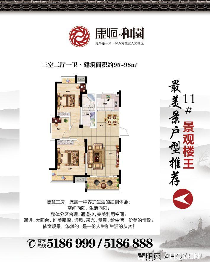 20151112楼栋导视1.2x1.5m-05.jpg