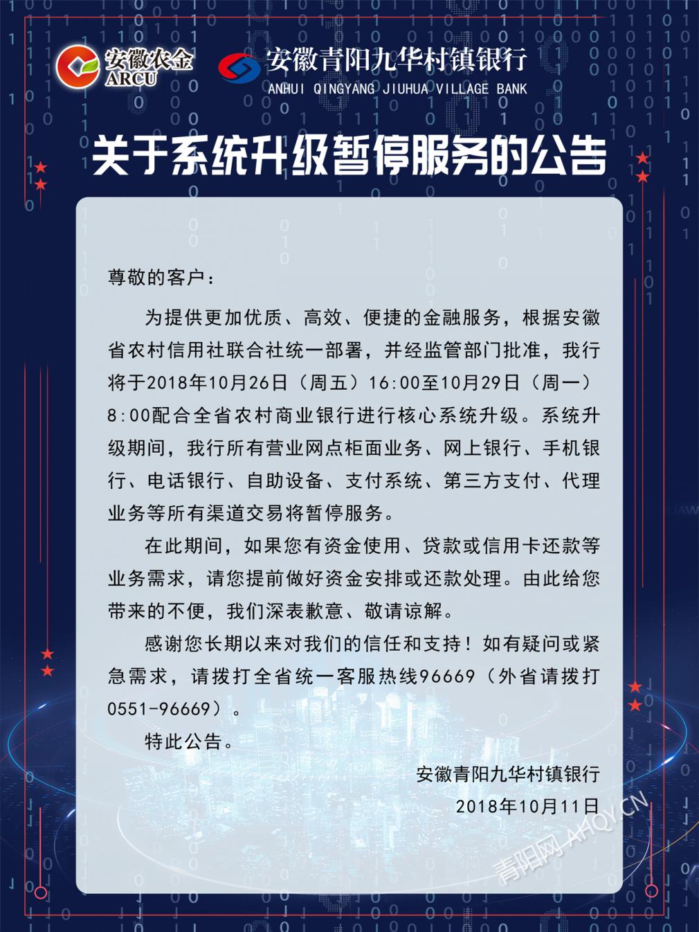关于系统升级暂停服务的公告.png