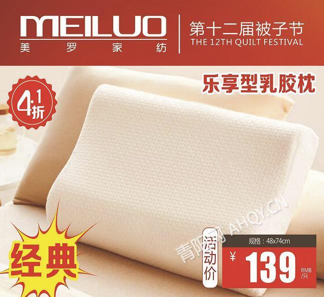 乐享型乳胶枕1只装 .jpg